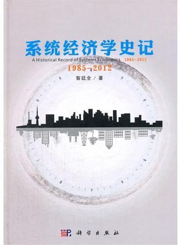 系统经济学史记:1985-2012