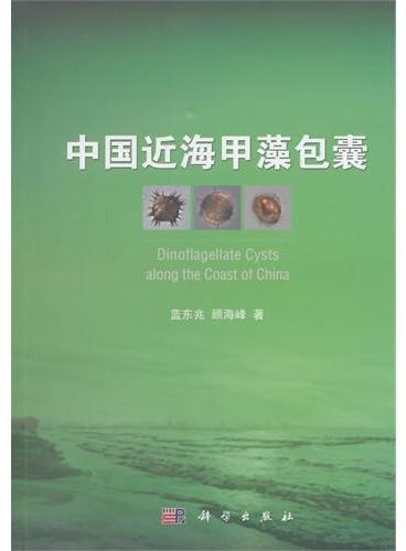 中国近海甲藻包囊