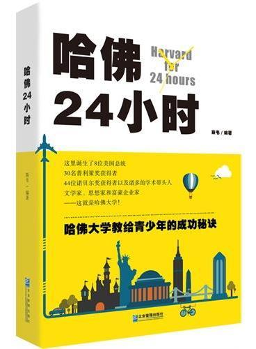 哈佛24小时(哈佛大学教给青少年的成功秘诀,一本关于如何提升心灵力量的书!)