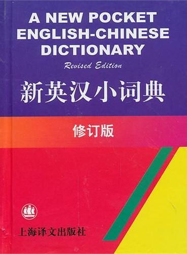 新英汉小词典 (新版)
