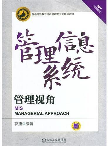 管理信息系统 管理视角(普通高等教育经济管理类专业精品教材)