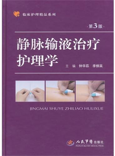 静脉输液治疗护理学(第三版).临床护理精品系列