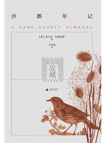 沙郡年记(与梭罗《瓦尔登湖》齐名的生态实践之作 总理夫人程虹推荐的美国自然文学经典)