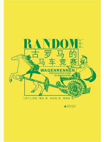 古罗马的马车竞赛(古典时期的F1大奖赛 比角斗士更激动人心的古罗马世界杯)