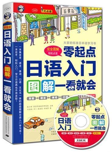 《日语入门:零起点图解一看就会》(赠MP3光盘1张)