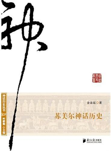 苏美尔神话历史