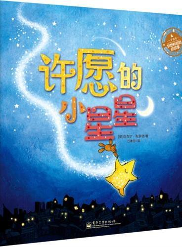 许愿的小星星(精装版)(全彩)