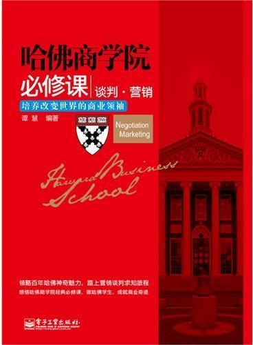 哈佛商学院必修课 谈判·营销