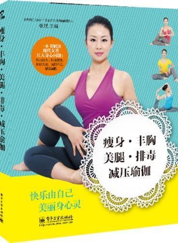 瘦身·丰胸·美腿·排毒·减压瑜伽