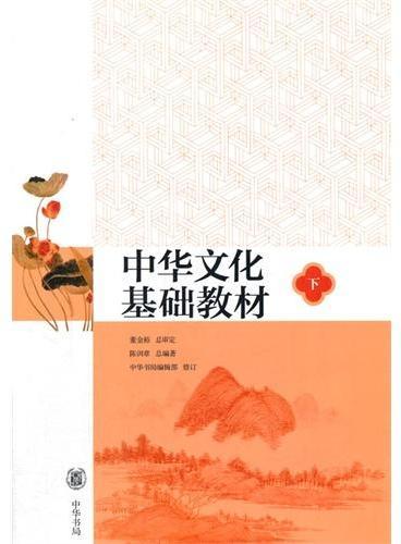 中华文化基础教材(下)