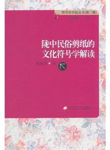 符号学开拓丛书(第三辑)-陇中民俗剪纸的文化符号学解读