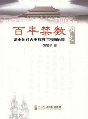 百年禁教始末--清王朝对天主教的优容与历禁