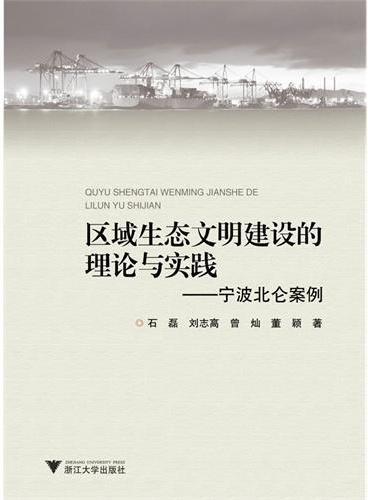 区域生态文明建设的理论与实践 ——宁波北仑案例