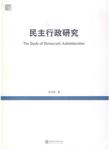 民主行政研究