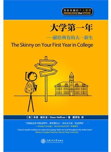 大学第一年