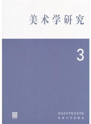 美术学研究(第3辑)