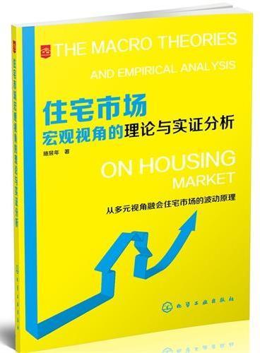 住宅市场宏观视角的理论与实证分析