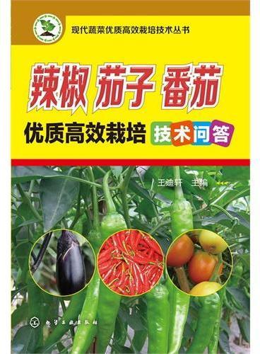 现代蔬菜优质高效栽培技术丛书--辣椒、茄子、番茄优质高效栽培技术问答