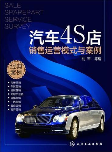 汽车4S店销售运营模式与案例