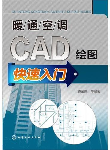 暖通空调CAD绘图快速入门