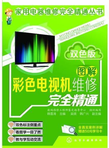家用电器维修全程精通丛书--图解彩色电视机维修完全精通:双色版
