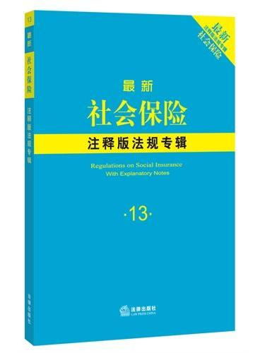 最新社会保险注释版法规专辑