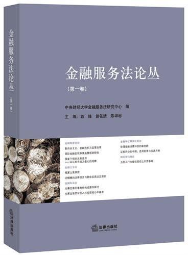 金融服务法论丛(第一卷)