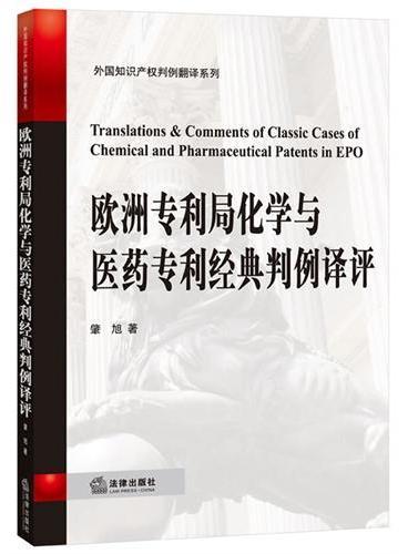欧洲专利局化学与医药专利经典判例译评