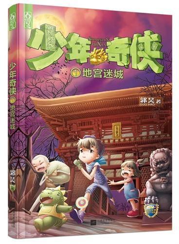 少年奇侠1之地宫迷城( 林浩浩与他的小伙伴的奇妙探险,适合6-16岁的趣味益智成长读物,父母绝不能错过送孩子们的最佳读物)