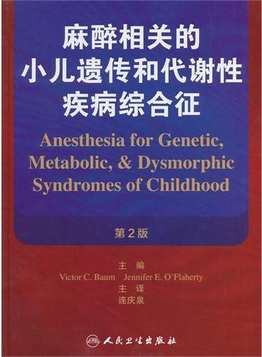 麻醉相关的小儿遗传和代谢性疾病综合征(翻译版)