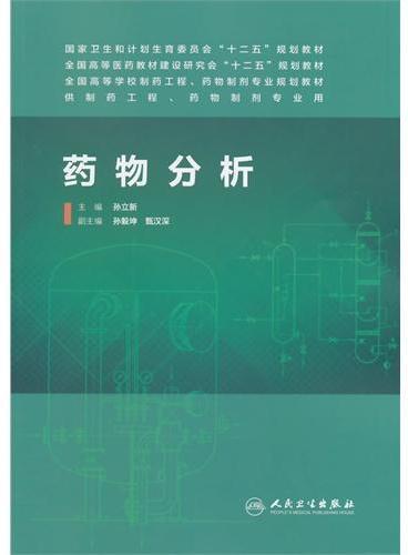 药物分析(本科制药工程、药物制剂专业)