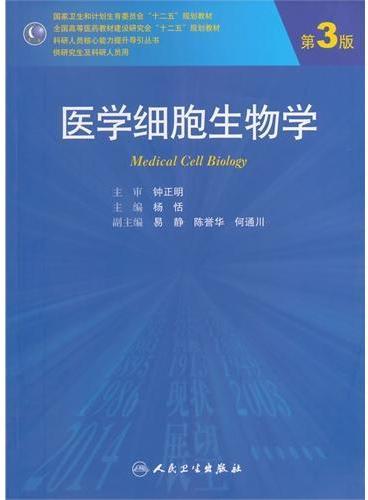 医学细胞生物学(第3版/研究生)
