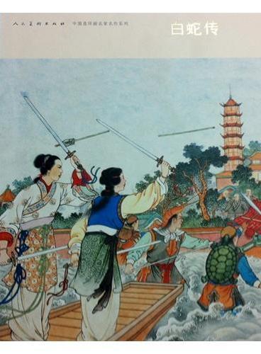 中国连环画名家名作-白蛇传(有收藏号)