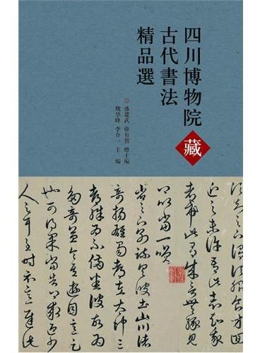 四川博物院藏古代书法精品选