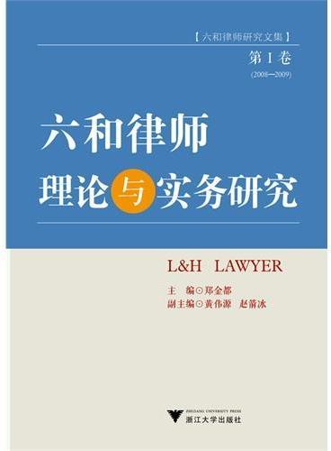 六和律师理论与实务研究(第Ⅰ卷)(六和律师研究文集)