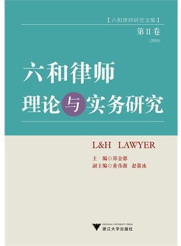 六和律师理论与实务研究(第Ⅱ卷)(六和律师研究文集)