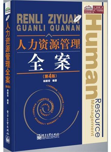 人力资源管理全案(第4版)(含CD光盘1张)