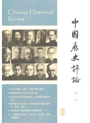 中国历史评论(第二辑)