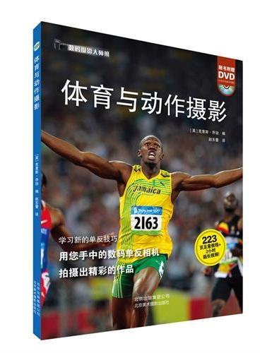 体育与动作摄影(附DVD光盘1张)