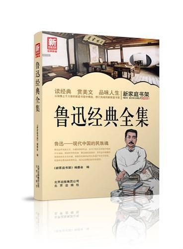 新家庭书架  鲁迅经典全集