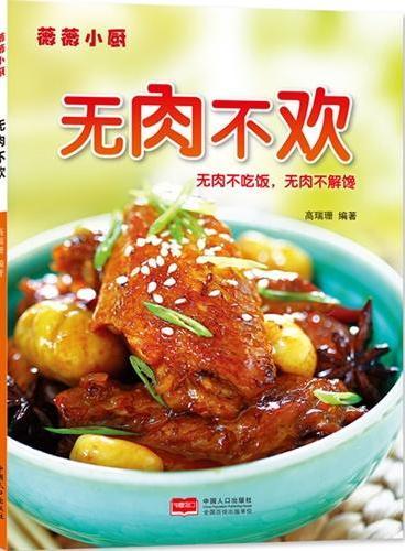 薇薇小厨·无肉不欢(无肉不吃饭,无肉不解馋)