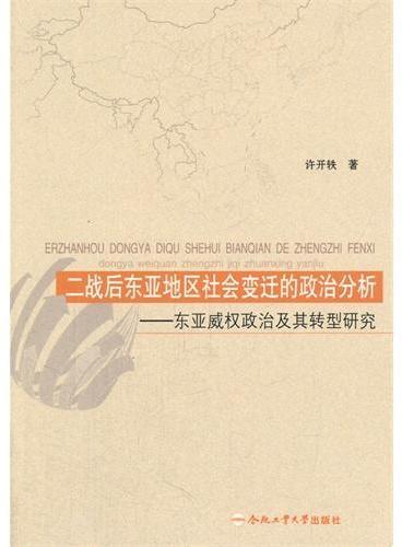 二战后东亚地区社会变迁的政治分析