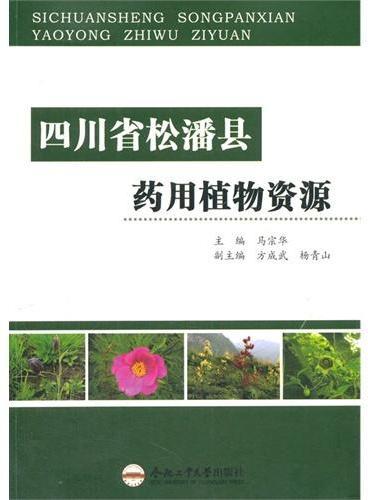 四川省松潘县药用植物资源