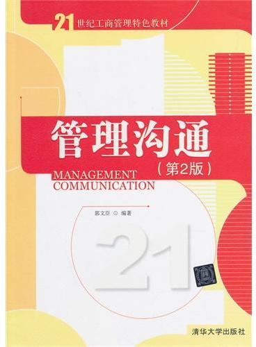 管理沟通(第二版)(21世纪工商管理特色教材)