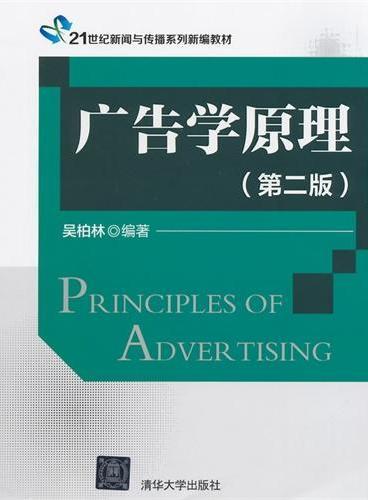 广告学原理(第二版)(21世纪新闻与传播系列新编教材)