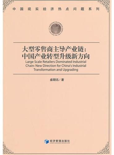 大型零售商主导产业链:中国产业转型升级新方向