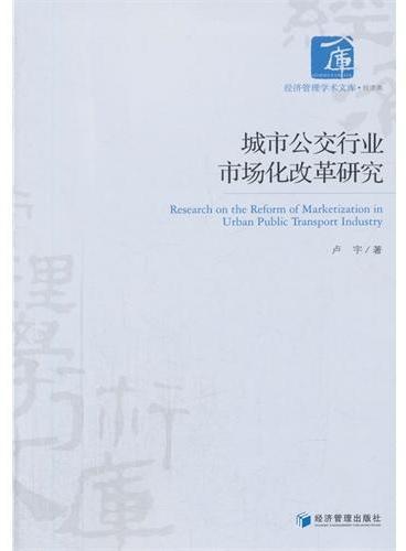 城市公交行业市场化改革研究