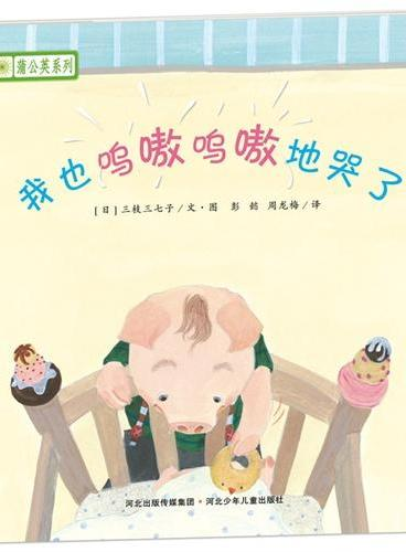 铃木绘本蒲公英系列·我也呜嗷呜嗷地哭了(译文优美、生动有趣,故事充满智慧,包含亲情、友情、成长、勇气与分享等主题。)