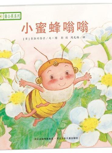 铃木绘本蒲公英系列·小蜜蜂嗡嗡(译文优美、生动有趣,故事充满智慧,包含亲情、友情、成长、勇气与分享等主题。)