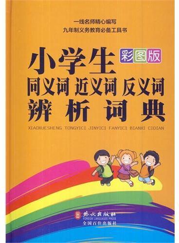 小学生同义词近义词反义词辨析词典(32开彩图版)